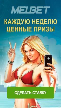 Мелбет - самый популярный букмекер в России 2021
